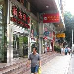 Photo of Xin Qiao Hotel Guangzhou