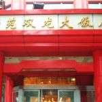 Photo of Jingyuan Shuanglong Hotel Xi'an