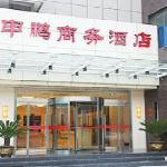 Photo of Shenpeng Business Hotel