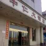 Zhongren Hotel