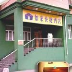 Photo de Home Inn (Beijing Qianmen)