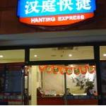 Hanting Express (Shanghai Maoming Road) Foto