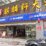 Photo de Hanting Express Suzhou New Guanqian