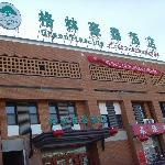 GreenTree Inn Beijing Dongba Business Hotel의 사진