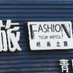 Fashion Travel Business Hotel (Qingyuan Road)の写真