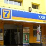 7 Days Inn (Nanjing Xinjiekou)의 사진