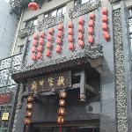 Guan Zhong Hotel Xi'an Nanxin Street