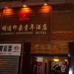 Photo de Mingtong Yingxiang Youth Hotel (Kunming Beijing Road)