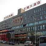 Photo de Tianmu Hotel