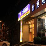 Photo of 7 Days Inn (Shenyang Taiyuan Street Walking Street)