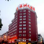 Photo of Wuzhou Hotel