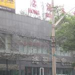 Photo of Hong Run Business Hotel