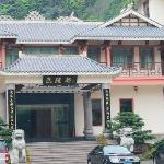 Photo of Wu Ling Du Hotel
