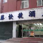 Ziteng Express Hotel