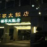Photo of Fullon Hotel (Shenkeng)