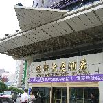 Foto Changchun International Building Hotel