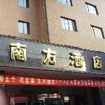 Photo of Nanfang Hotel (Xi'an Ximutoushi)