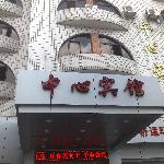 Photo of Longyan Center Hotel