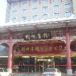 Jingzhou Hotel (Yingbin Road)