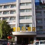 Photo of Golden Grain Hotel Lhasa