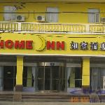 Foto di Home Inn (Zaozhuang Zhenxing Middle Road)