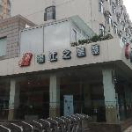 Jinjiang Inn Chengdu Yulin