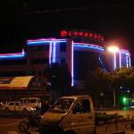 Xinzhou Boutique Business Hotel Shaoxing Keqiao Diyang Road Foto