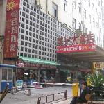 Vienna Hotel (Changsha Pedestrian Street)