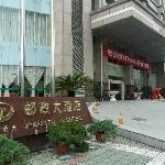 Photo of Hanzhong Post Hotel