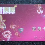 Φωτογραφία: Meijia Fashion Inn Changchun Hongqi Street