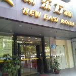 Foto de New East Hotel (Guangzhou Dongfeng East Road)