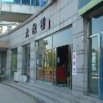 At Home Chain Apartment Beijing Beiyuan의 사진