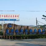 Lanyang Harbor Hotspring Holiday Village