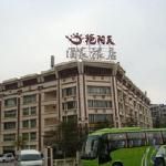 Photo of Sunny Sky Fashion Inns (Wuhan Baofeng Road)