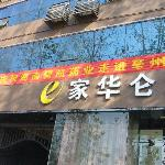 Home Inn Bozhou Railway Station의 사진