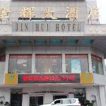 Photo of Jinhui Hotel(Fuzhou)