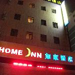 Foto di Home Inn Weihai Qingdao North Road