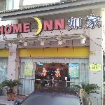 Foto di Home Inn Shaoxing Mo Er City