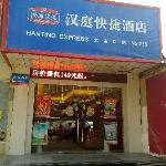 Photo de Hanting Express (Zhenjiang Dashikou)