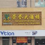 Honor Hotel (Dianli)の写真