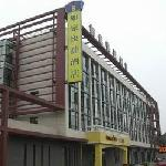 صورة فوتوغرافية لـ ‪Home Inn (Tianjin Zhongshan Road Academy of Fine Arts)‬