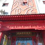 Drum Tower International Youth Hostel