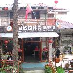 Lushan Nature International Youth Hostel