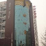 ภาพถ่ายของ Home Inn Baoji Wenhua Road Kaiyuan Square