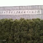 Memorial to Nanjing Massacre Victims
