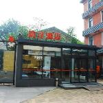 Orange Hotel (Beijing Xizhimen)