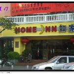Home Inn (Xiamen Hu Bin South Road) Foto