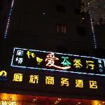 Фотография Langqiao Business Hotel