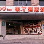 Pod Inn (Shanghai North Bund)