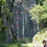 Yong'an Linyin Stone Forest